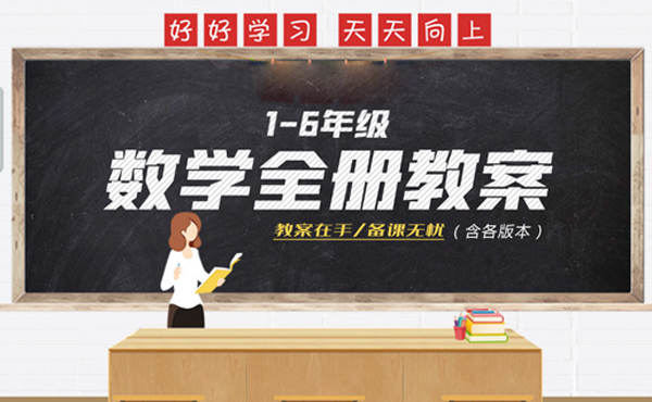 小学数学全册教案(各版本1-6年级)(共6套打包)