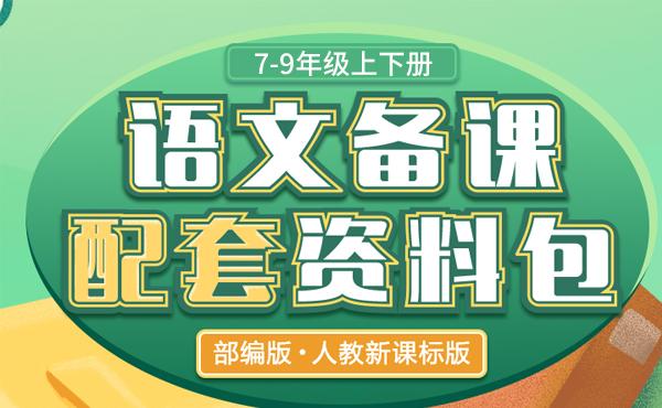 部编版初中语文七八九年级上下册教案汇总(共7套打包)